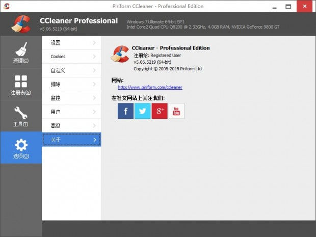ccleaner professio<em></em>nal plus免注册码中文版