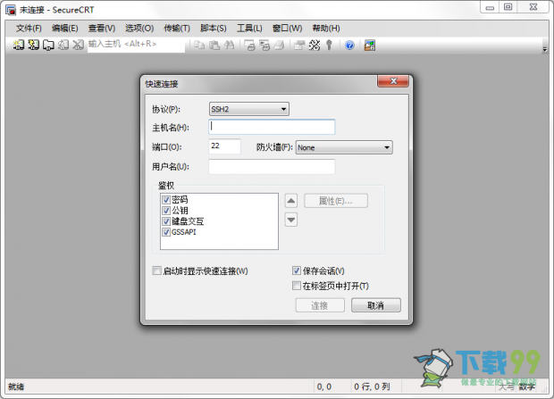 SecureCRT V7.0.0主界面