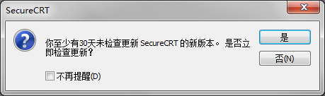 SecureCRT V7.0.0更新提示