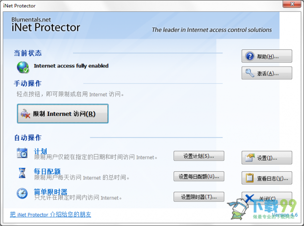 iNet Protector V4.6主界面