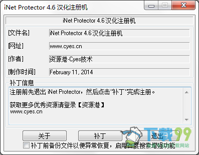 iNet Protector V4.6汉化注册机