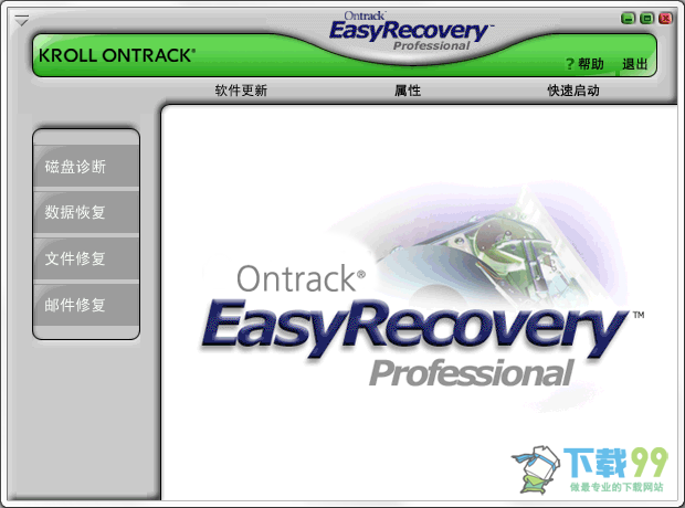 EasyRecovery Pro 6.22主界面