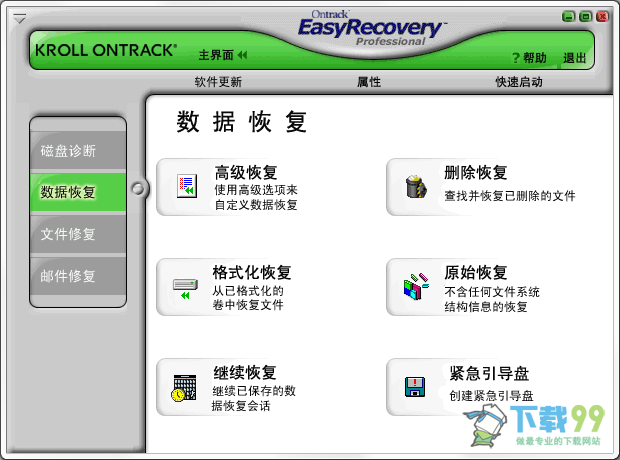 EasyRecovery Pro 6.22数据恢复
