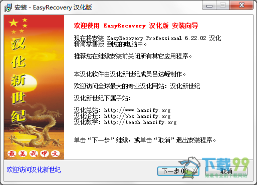 EasyRecovery Pro 6.22安装界面