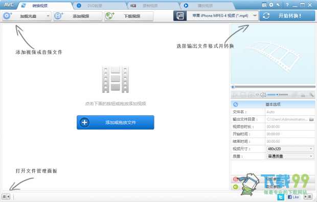 Any Video Converter5.8.2主界面