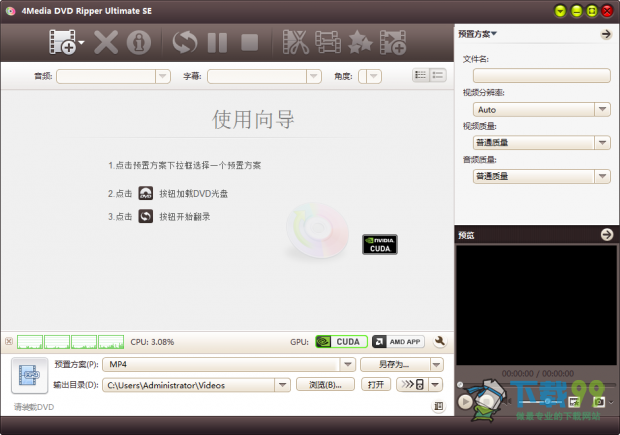 4Media DVD Ripper Ultimate SE 7.8.4主界面