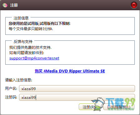 4Media DVD Ripper Ultimate SE 7.8.4注册界面