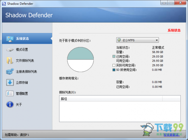 Shadow Defender 1.4.0.591主界面