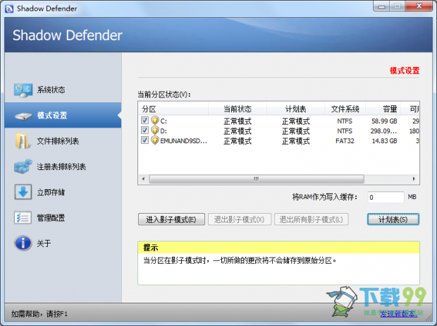 Shadow Defender 1.4.0.591模式开启
