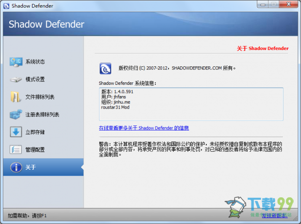 Shadow Defender 1.4.0.591软件信息