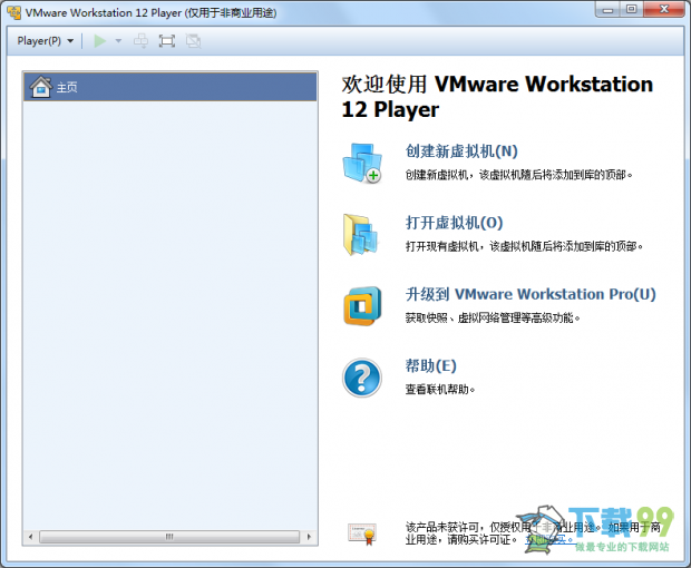 VMware Workstation Player V12.5.0主界面