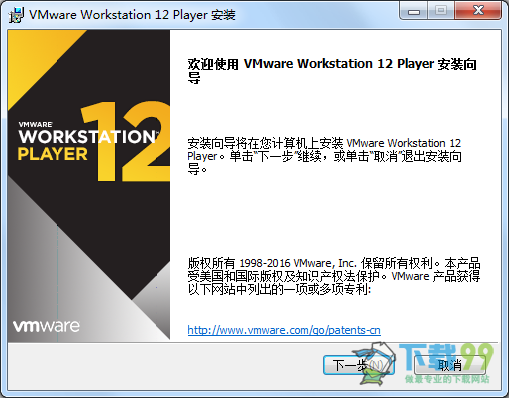 VMware Workstation Player V12.5.0安装界面