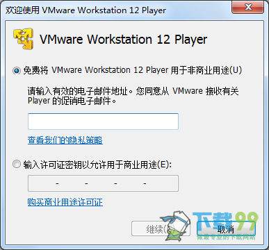 VMware Workstation Player V12.5.0激活界面