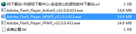 Adobe Flash Player 32绿色版