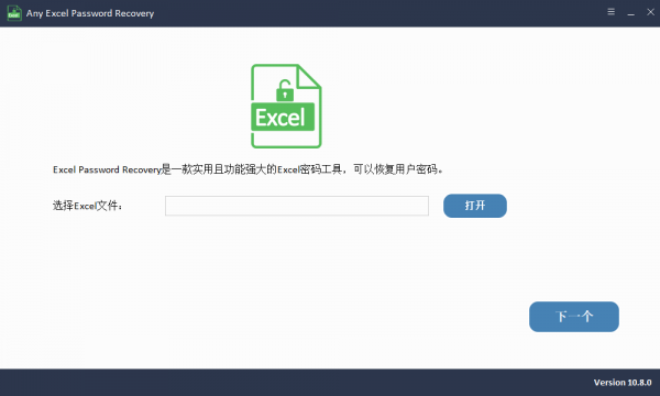 Any Excel Password Recovery中文破解版